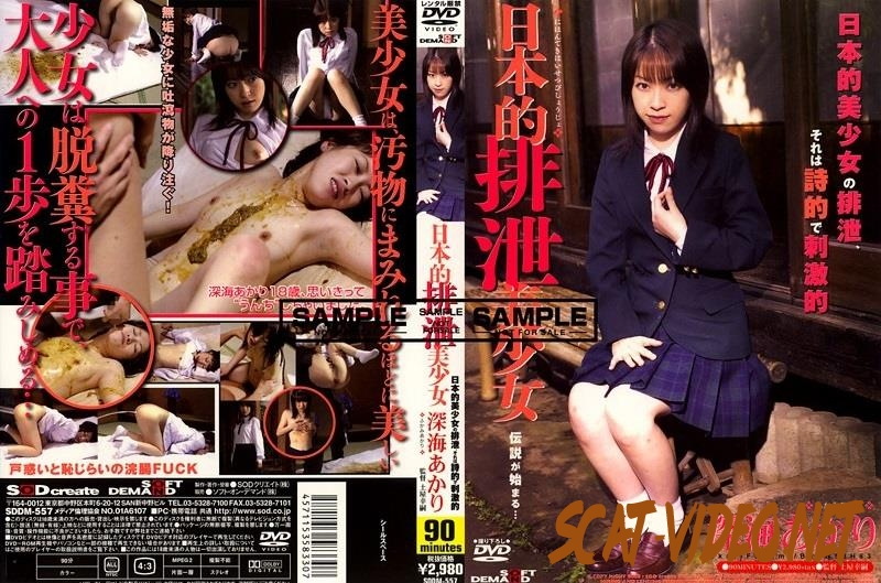SDDM-557 Schoolgirl Shinkai Akari enema and excretion (2018) [SD/116.1357_SDDM-557]