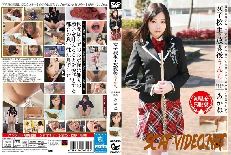 GCD-739 Schoolgirl pooping defecation vomit blowjob (2018) [SD/124.1334_GCD-739]