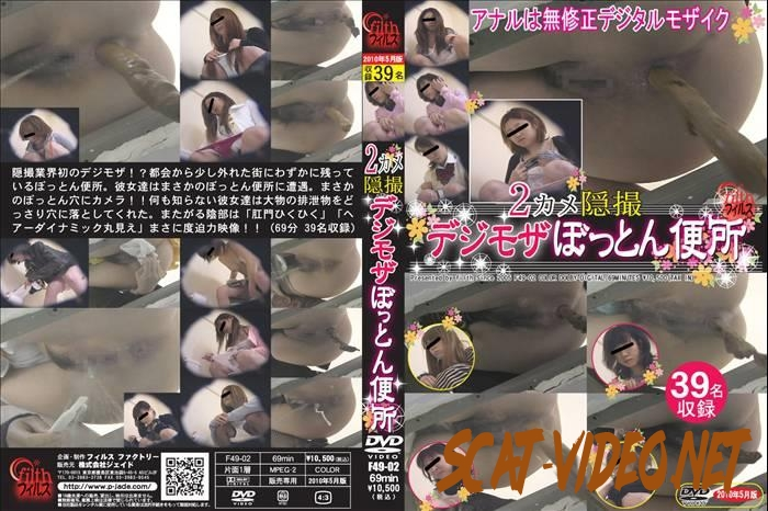 F49-02 Hidden camera in toilet girls pooping and peeing (2018) [SD/179.1197_F49-02]