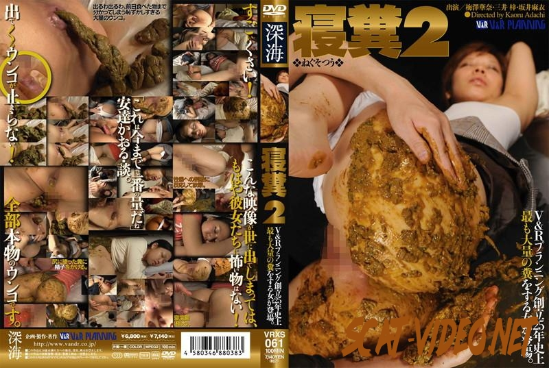 VRXS-061 Girls shitting after anal masturbation in sleep (2018) [SD/064.0844_VRXS-061]