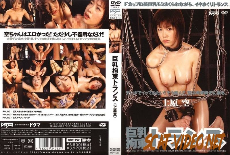 DDT-157 Restraint transformation, face fuck and semen bukkake for Ksumi Uehara (2018) [SD/105.0781_DDT-157]