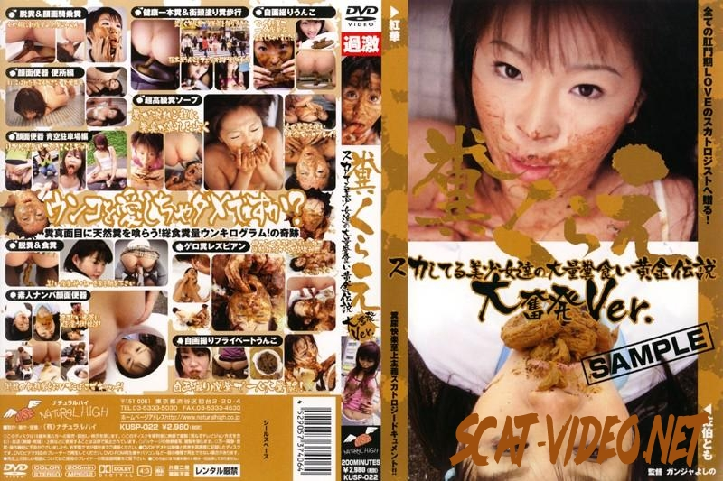 KUSP-022 Golden legend Scat-Stars best scenes beautiful girls eating shit (2018) [SD/125.0756_KUSP-022]