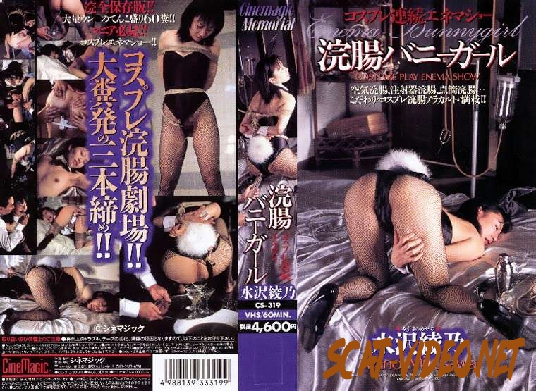CS-319 Costume play enema scat show Starring: Ayano Mizusawa (2018) [SD/147.0723_CS-319]