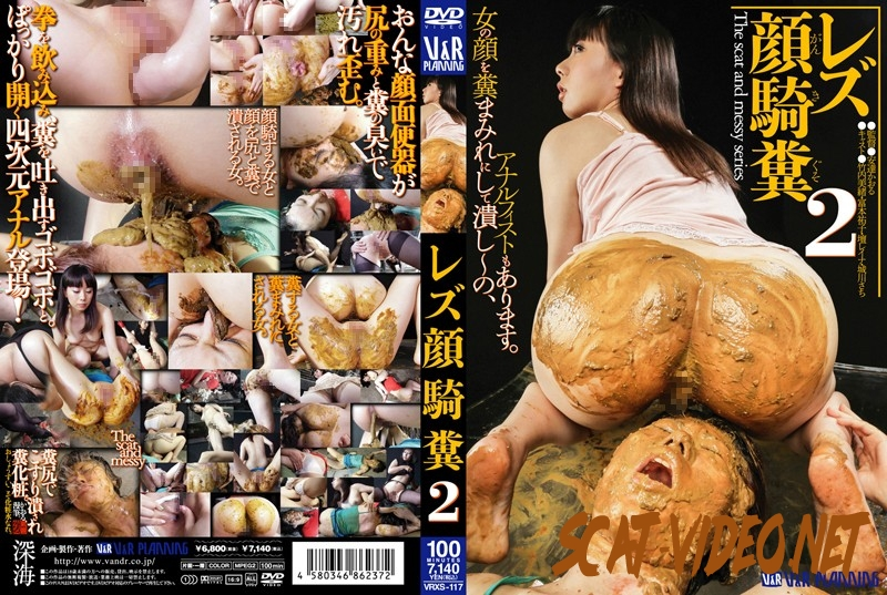 VRXS-117 Lesbian feces face sitting domination (2018) [SD/136.0523_VRXS-117]