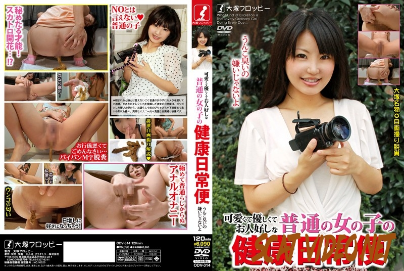 ODV-314 Cute girls masturbating and pooping (2018) [SD/177.0462_ODV-314]