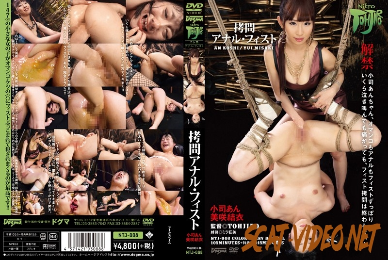 NTJ-008 Fecal excretion after hard anal fisting! (2018) [SD/034.0383_NTJ-008]