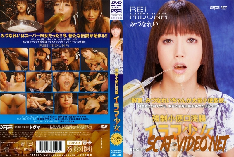 DDT-316 Rei Mizuno forced urine mouth enema, extreme vomit blowjobs, forced orgasm sex (Behind the scenes bonus) (2018) [SD/070.0364_DDT-316]