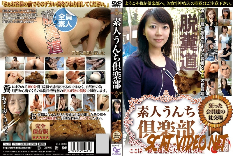 TAN-411 Watering Hole Of Our Club Members Who Crazy Poop Amateur (2018) [SD/097.0321_TAN-411]