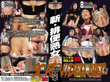 INT-019 新・排便熟女 Girls defecation without shame on cameras (2018) [HD/174.0261_INT-019]