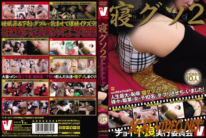 VXXD-004 寝グソ 2 Panty Defecation スカトロ ばば★ザ★ばびぃ Shit Accident (2018) [SD/059.0130_VXXD-004]