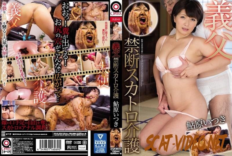 OPUD-255 Father forced dauther to scatology incest Ayuhara Itsuki (2018) [HD/225.1856_OPUD-255]