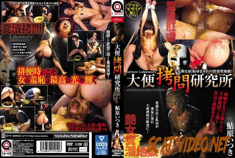OPUD-251 Torture laboratory hard extreme scatology rape Ayuhara Itsuki (2018) [HD/292.1835_OPUD-251_sample]