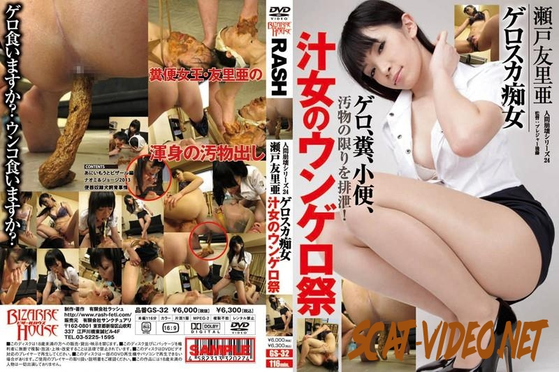 GS-32 Yuria Seto domination gerosuka scat festival filthy woman juice (2018) [SD/352.1631_GS-32]