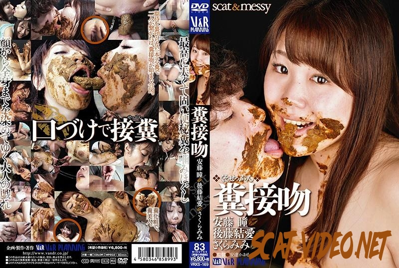 VRXS-169 Kissing with shit Hitomi Andou, Gotou Yua, Sakura Mimi scat and messy (2018) [SD/366.1609_VRXS-169]