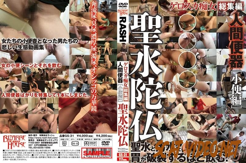 GS-31 Holy water human toilet piss slut omnibus gerosuka (2018) [SD/022.1537_GS-31]