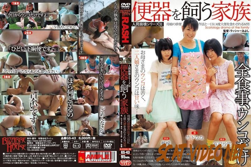GS-43 Scatology drama of the family femdom scat (2018) [SD/033.1525_GS-43]