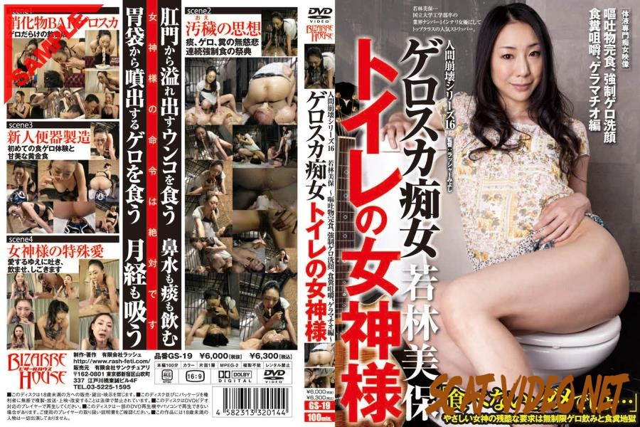 GS-19 Goddess Of Filthy Vomiting Toilet 不潔な嘔吐トイレの女神 (2018) [SD/124.0584_GS-19]