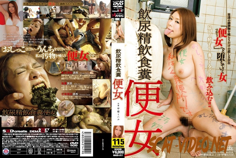 MASD-017 飲尿精飲食糞便女 新保英之 Piss Drinking Coprophagy MANIAC (2018) [SD/095.0493_MASD-017]