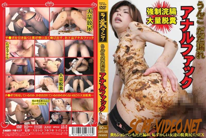 LMHS-506 Anal fuck with leaking shit (2018) [SD/118.0544_LMHS-506_A]