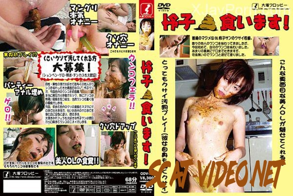 [ODV-077] 怜子食います Coprophagy Amateur Vomiting Other (2018) [SD/014.ODV-077]