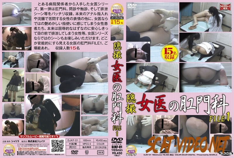 DJKF-01 Voyeurism Anal Course of the Woman Doctor 隠撮 女医の肛門科 (2018) [SD/16.0913_DJKF-01]