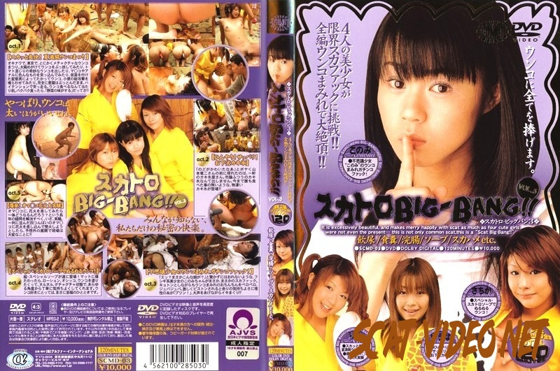 SCMD-03 Piss Drinking Coprophagia コスパジアを飲む睡眠 Scatology (2018) [SD/5.1175_SCMD-03]
