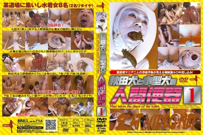 BAKD-01 Man Takes The Place Of The Toilet 男はトイレの場所を取る (2018) [SD/2.1198_BAKD-01]