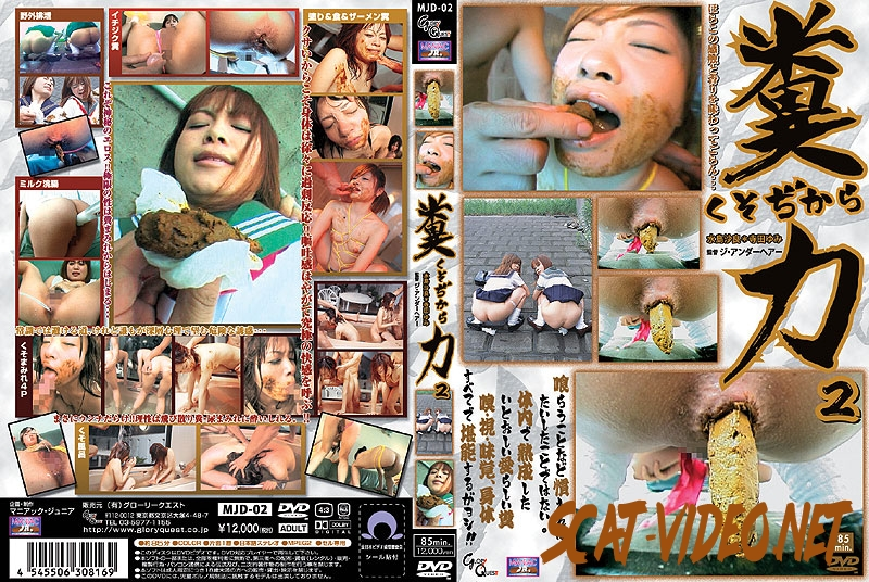 MJD-02 Shit in Mouth スカトロ その他コスチューム Defecation (2019) [SD/3.1316_MJD-02]