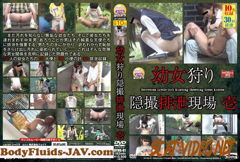 DYHG-01 Pissing 幼女狩り 隠撮排泄現場 1 シャリラ Outdoor Excretion (2019) [HD/2.1433_DYHG-01]