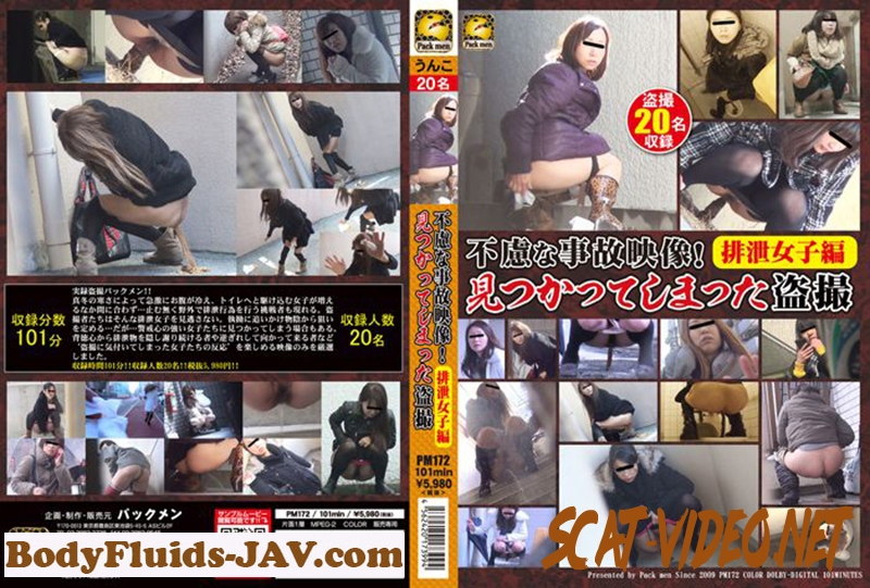 PM172 不慮な事故映像!排泄女子編~Excretion Girls – Caught our Cameras (2019) [SD/3.1510_PSD-203]