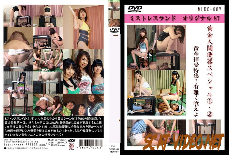 MLDO-087 黄金人間便器スペシャル Man Submissive Slave and Forced to Eat woman's Shit (2019) [SD/3.1676_MLDO-087]