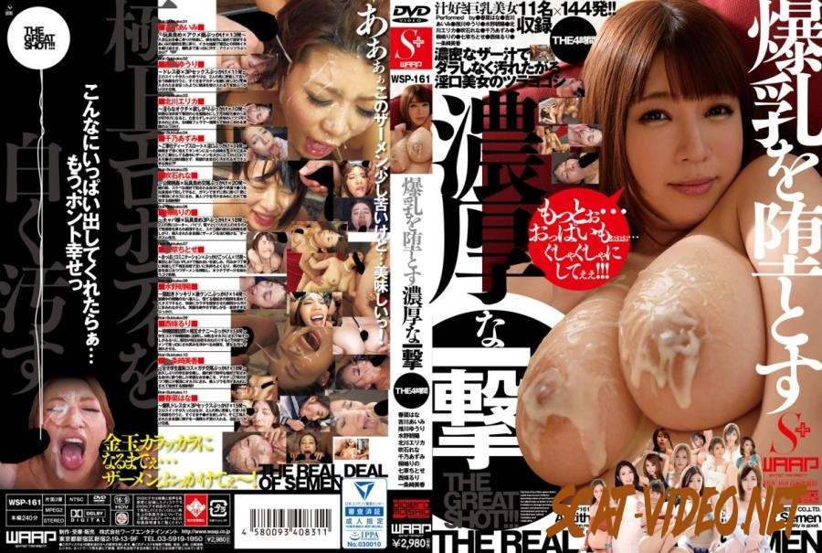 WSP-161 爆乳を堕とす濃厚な一撃 Blows to the Chest Girls (2019) [HD/3.1752_WSP-161]