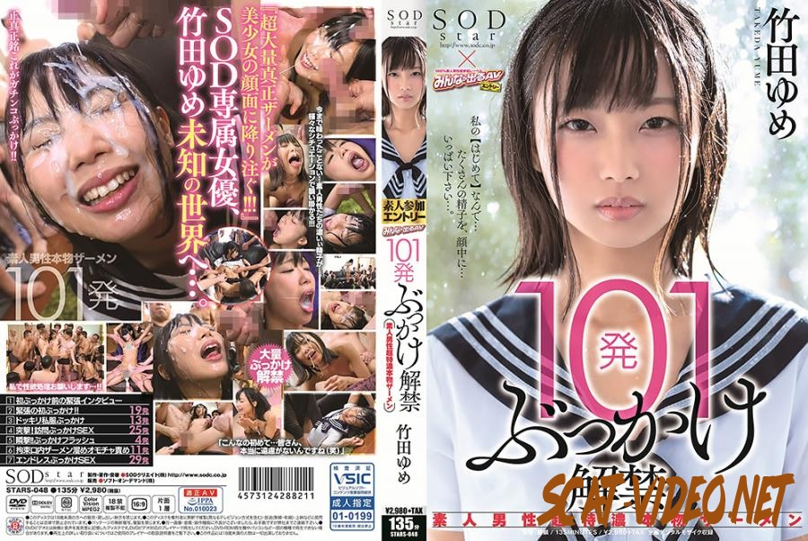 STARS-048 顔にスペルマ美少女 Woman Covered With Men's Cum (2019) [FullHD/1.1913_STARS-048]