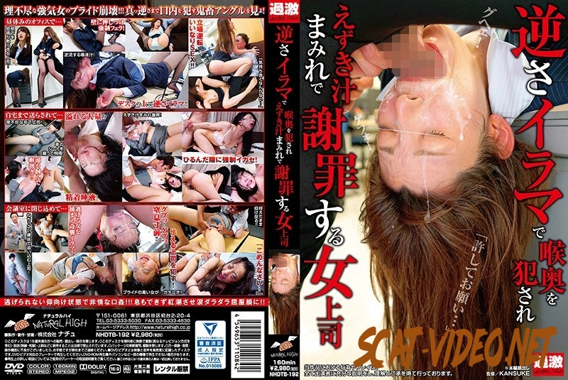 NHDTB-192 A Woman Boss Fucked Deep Inside Her Inversion (2019) [FullHD/1.2048_NHDTB-192]