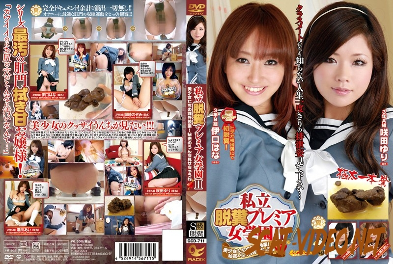 GCD-711 Other Humiliation Costume GIRL'S Garage Scat スカトロ (2019) [SD/2.2061_GCD-711]