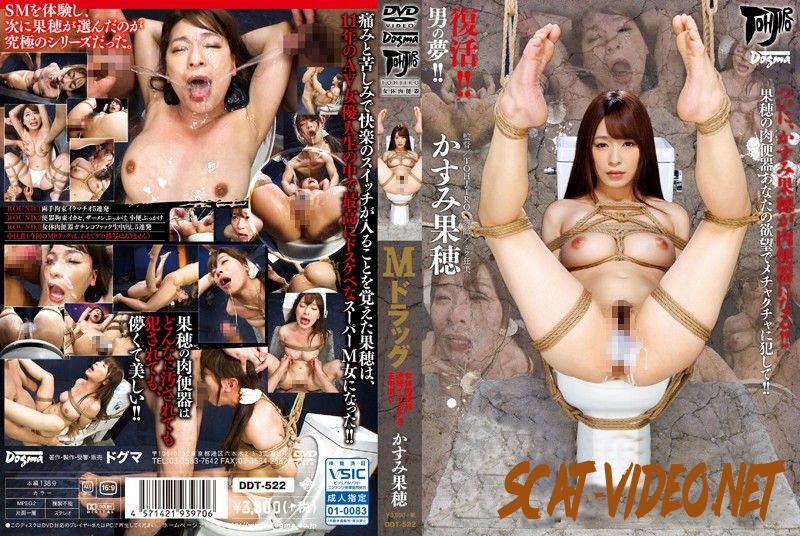DDT-522 ドラッグ 女体肉便器・連続イラマチオ・生中出し かすみ果穂 フェラ・手コキ Drink Sperm and Urine at the same time (2019) [SD/1.2132_DDT-522]