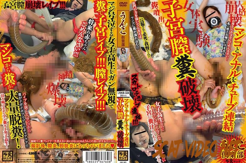 UNKB-324 Big Tube Connecting Anal and Shit 糞と膣の破壊をつなぐチューブ (2019) [SD/3.2254_UNKB-324]