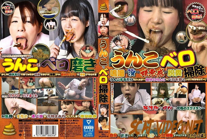 BRM-014 Bell Sweeping With A Poop うんこでベロ掃除 脱糞 食糞 (2019) [SD/3.2304_BRM-014]