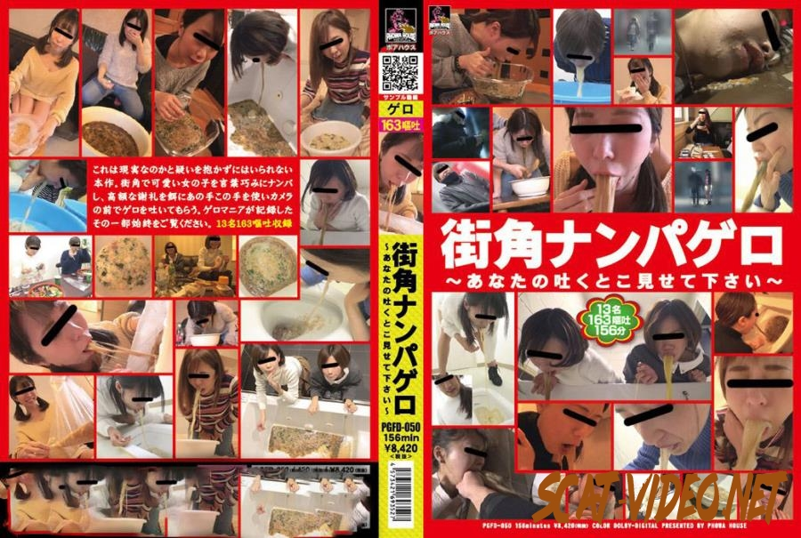 PGFD-050 Street Corner Flirting Girls Vomit 街角いちゃつく女の子嘔吐 (2019) [FullHD/2.2366_PGFD-050]