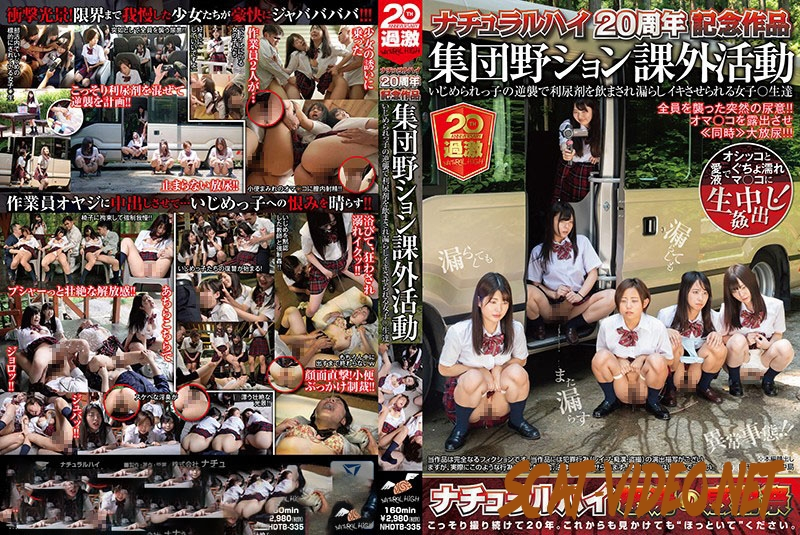 NHDTB-335 Outdoors Pissing Collective Field Activity (2019) [FullHD/2.2470_NHDTB-335]
