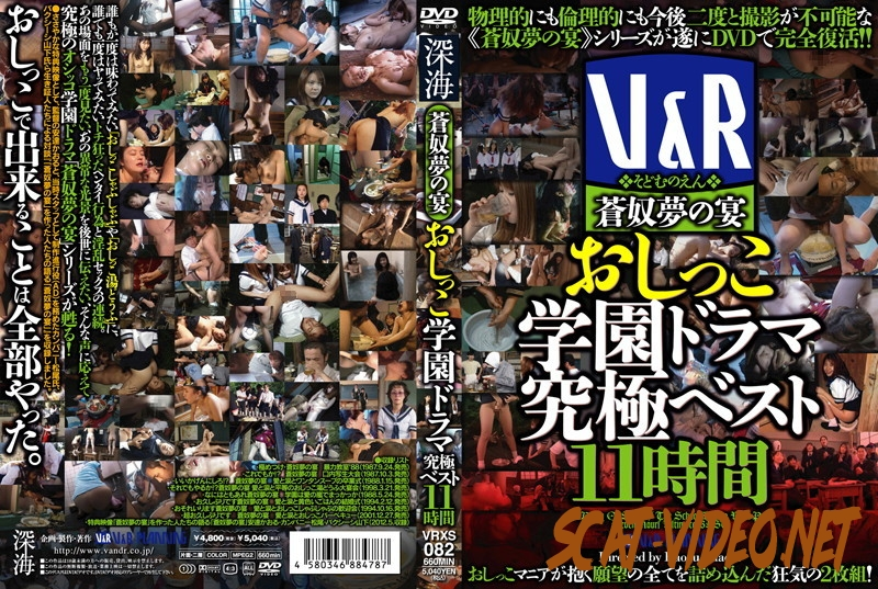 VRXS-082 Best Time Drama Piss Drinking ベスト時間ドラマ小便飲酒 (2020) [SD/2.2702_VRXS-082]