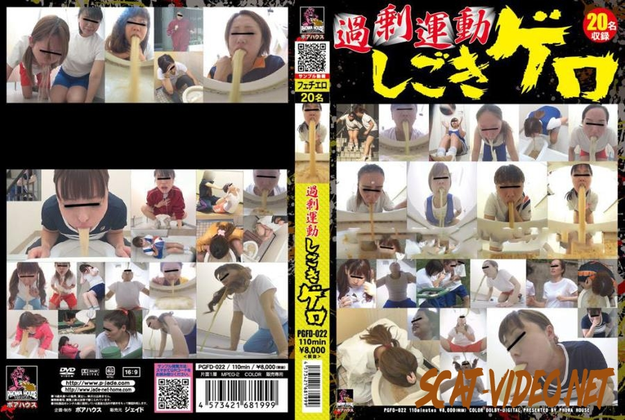 PGFD-022 Puking in the Toilet 嘔吐を引き起こす物理的な過負荷 (2020) [FullHD/4.2743_PGFD-022]