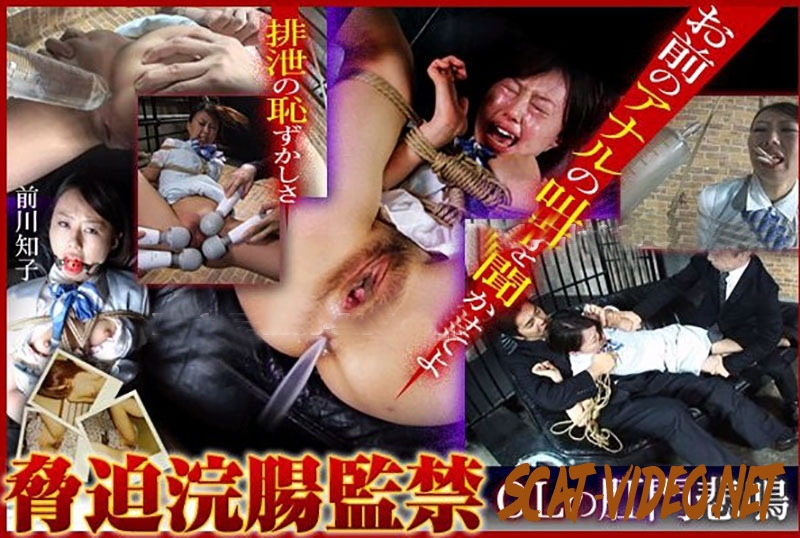 SMM-e0369 Bondage Enema Uncensored 無修正ボンデージ浣腸 (2020) [SD/4.2803_SMM-e0369]