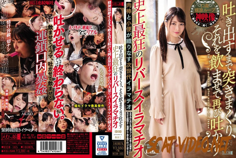 MISM-165 The Craziest Reverse Deep Throat In History 歴史の中でクレイジー逆深い喉 (2020) [HD/1.2883_MISM-165]