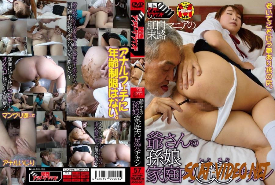 ADGD-001 Incest Granddaughter at Home Butthole (2020) [FullHD/2.2892_ADGD-001]