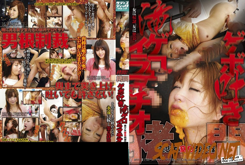 SVDVD-300 Throat Waterfall Vomit torture Gebo 喉の滝吐き嘔吐 問吾 (2020) [SD/3.3132_SVDVD-300]