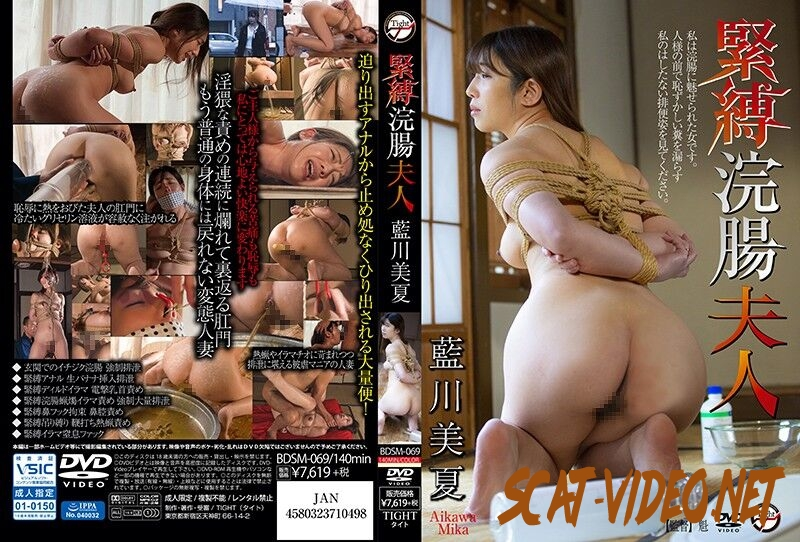 BDSM-069 BDSM Enema, Scat anal Deep Throat 浣腸、スカット肛門深い喉 (2020) [HD/2.3269_BDSM-069]