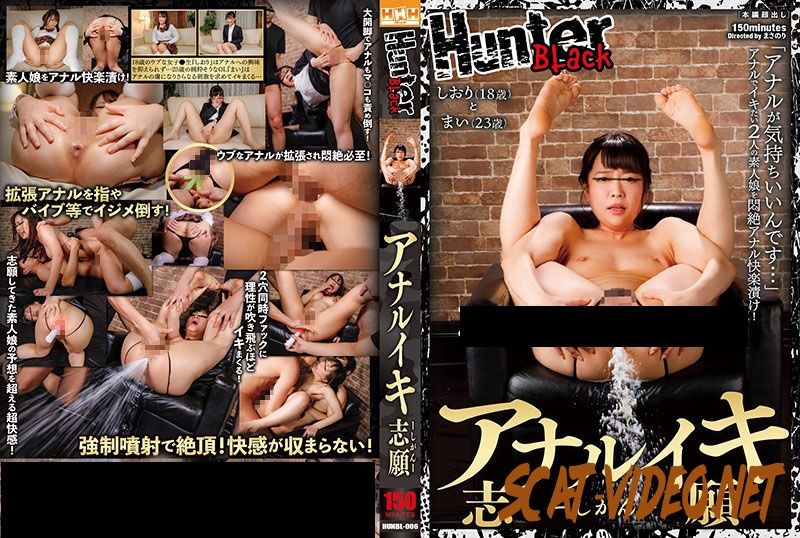 HUNBL-006 Anal Enema アナル浣腸 Foreign Objects (2020) [HD/2.3382_HUNBL-006]