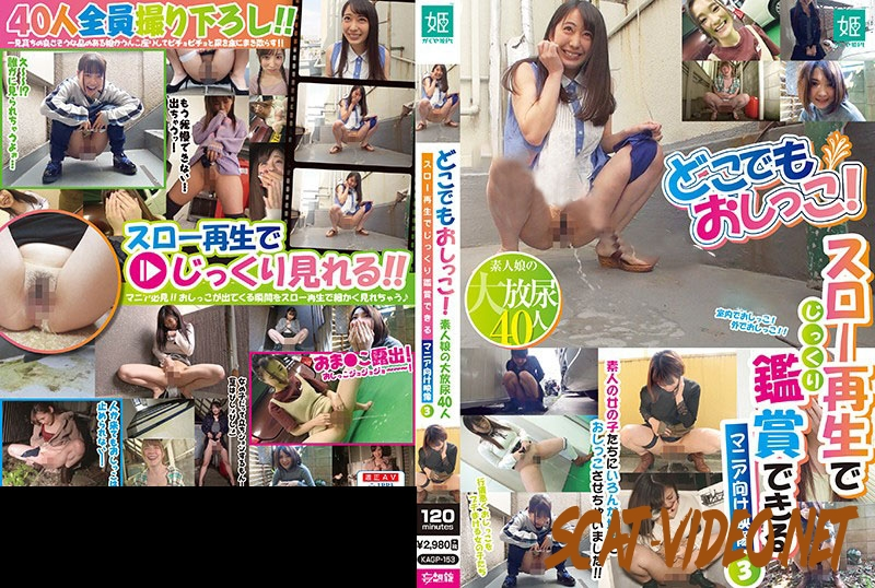 KAGP-153 Pee Everywhere! Large Urination Of Amateur Girl (2020) [FullHD/1.3381_KAGP-153]
