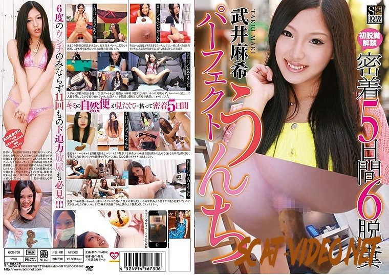 GCD-730 5 Days Adhesion Poop Perfect! 5日間密着うんちパーフェクト! (2020) [SD/4.3501_GCD-730]